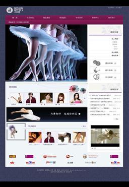 舞蹈培训学校网站模板