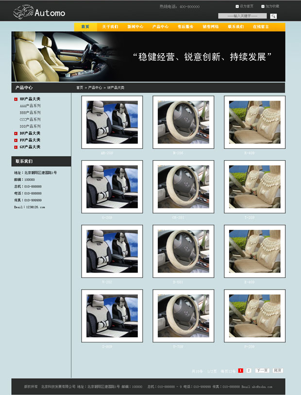 汽车销售公司网站模板