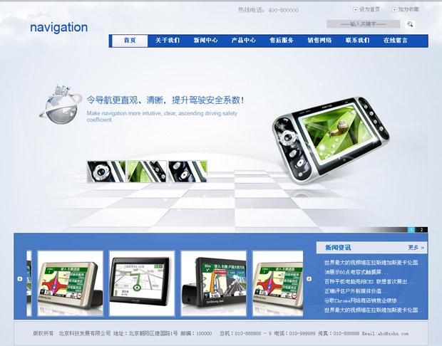 汽车gps导航仪生产公司网站模板