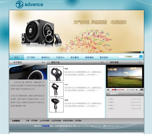 企业网站模板 收费模板