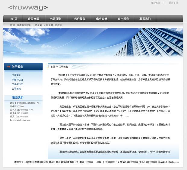 模板包含内容:    模板介绍:    1,新闻系统,产品系统,帮助中心,留言图片