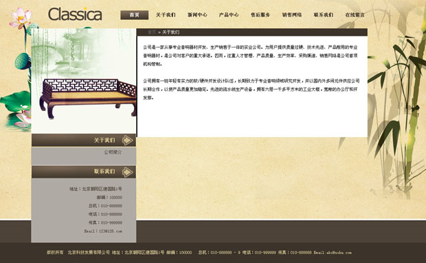 中式古典家具网页模板