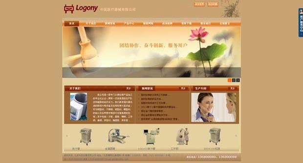 药店医疗器械网站模板