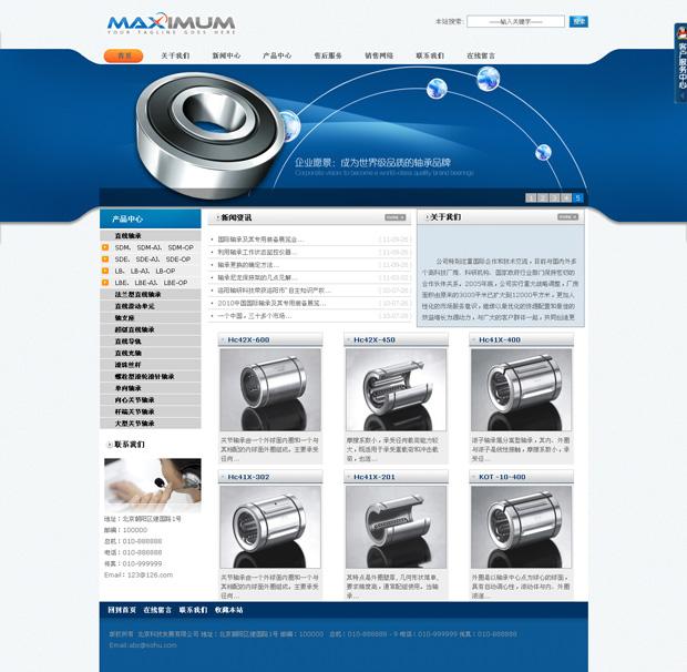 首页 企业网站模板 收费模板 建材,五金,装饰  这款冶金行业用的网站