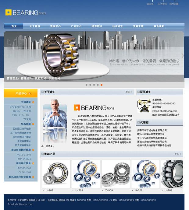 首页 企业网站模板 收费模板 建材,五金,装饰  该款网站也适合冶金类