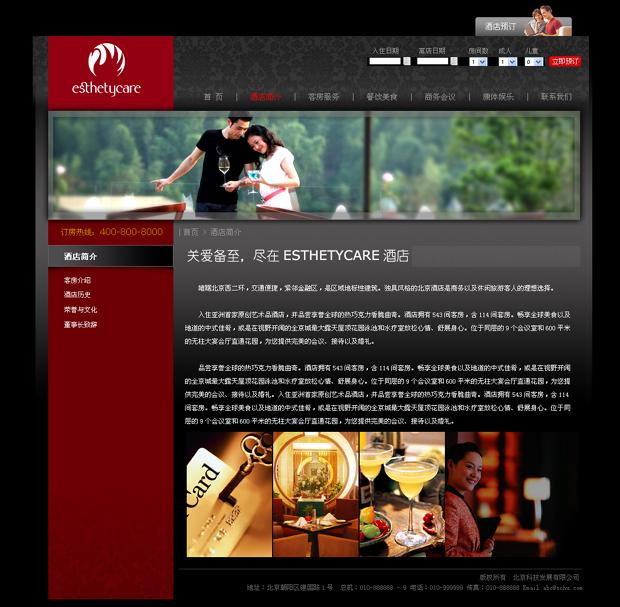 旅游酒店网页模板
