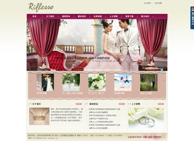 淡雅婚庆网站模板