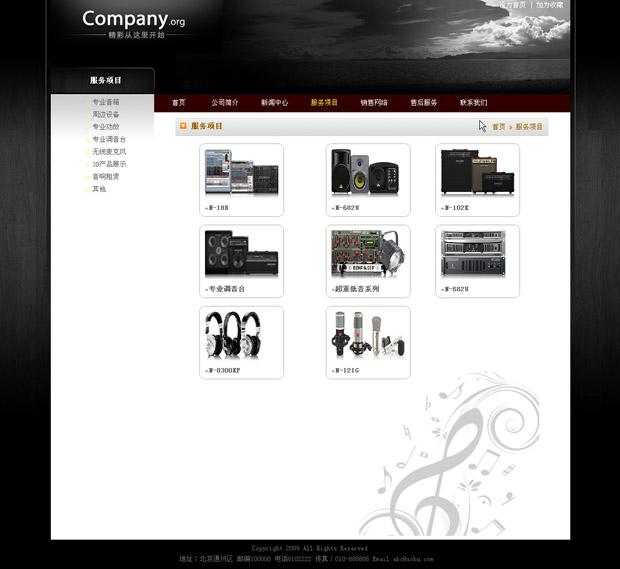 音响公司网页模板--企业网站管理系统