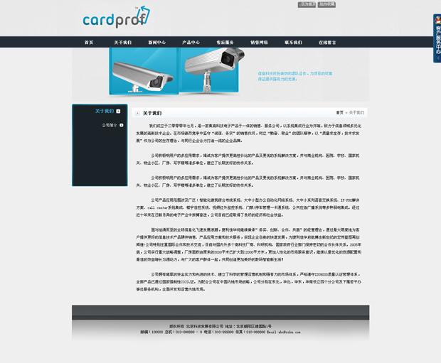 监控设备网站模板,安防网站模板; 集成监控系统网站模板; 集成监控