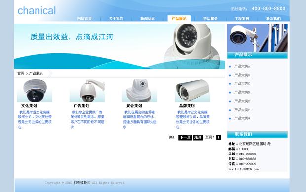 首页 企业网站模板 收费模板 维修,保养,回收      该款视频监控企业