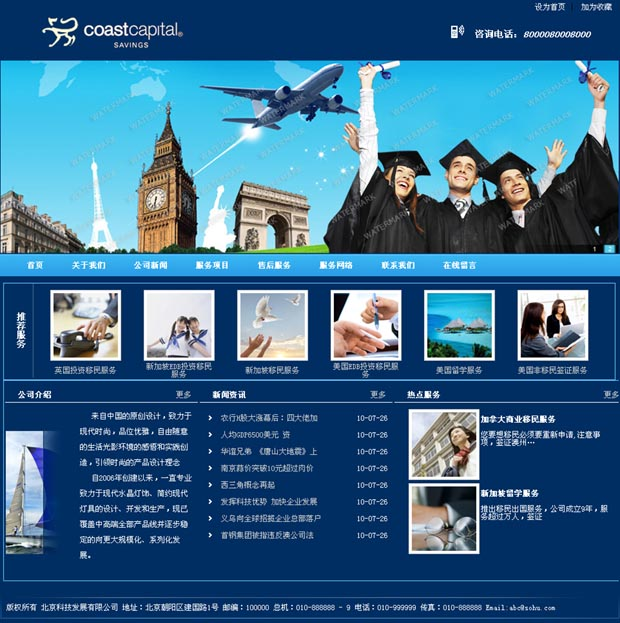 培训      该款培训/学校/教育/留学网站模板吸取了该行业网站建设的
