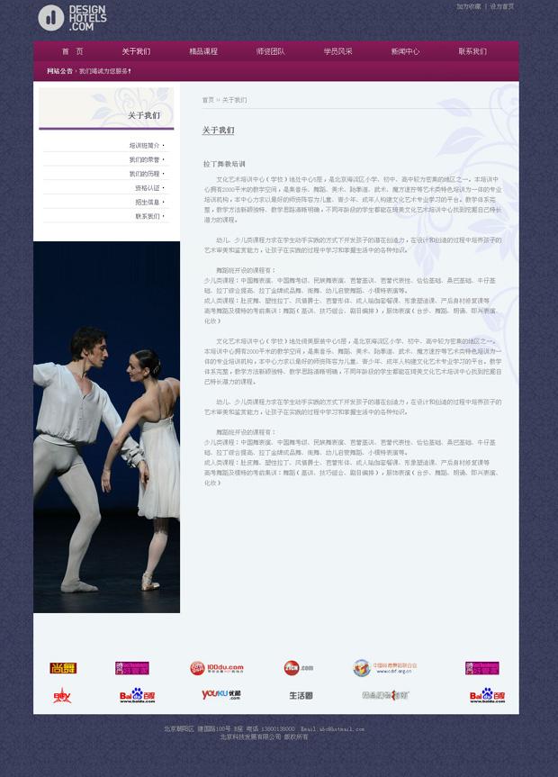 舞蹈培訓學校網站模板