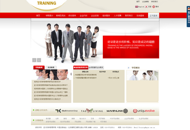 培训网站模板
