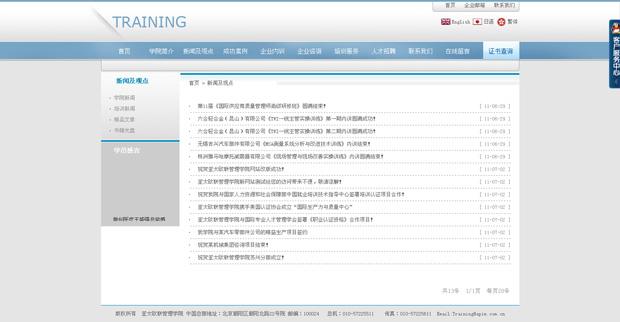 培训门户网页设计;; 医院网站模板下载分享_清美网; 03 教育培训 0