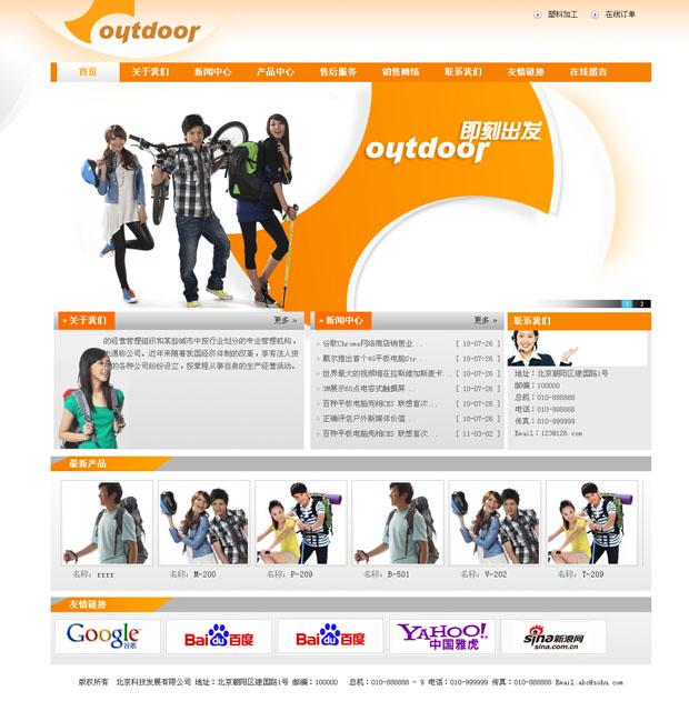 旅游背包销售公司网站模板