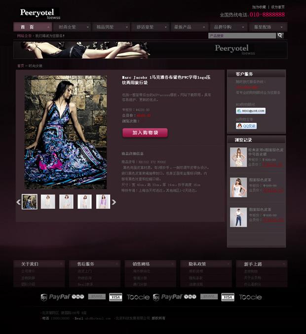 首页 企业网站模板 收费模板 服装,鞋帽,箱包      时尚服装的网站