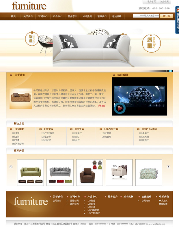 办公照明网站模板--企业网站管理系统