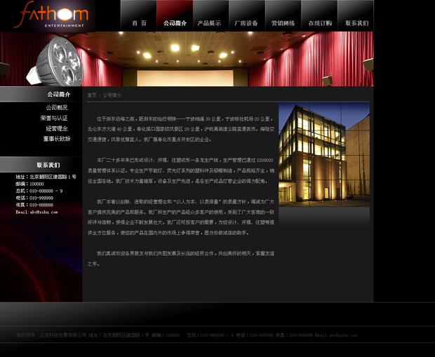 led灯网站模板