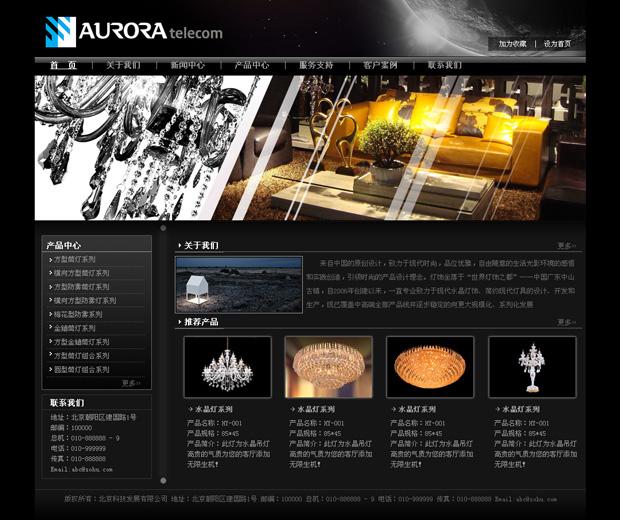 首页 企业网站模板 收费模板 家电,照明,电气      该款灯饰企业网站