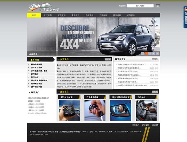 首页 企业网站模板 收费模板 汽车,摩托,电动车      该款模板采用