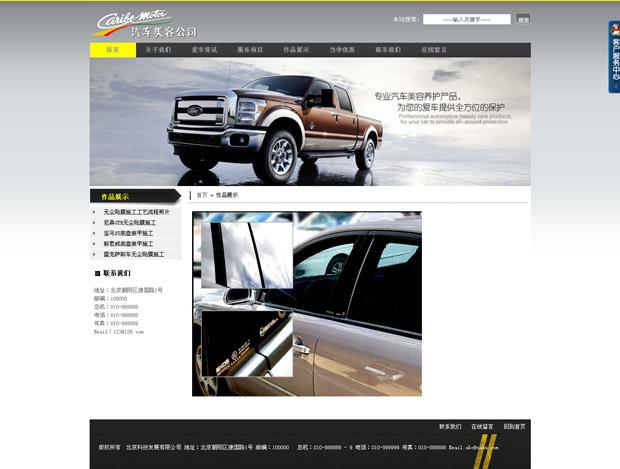 汽车公司灰色网站模板