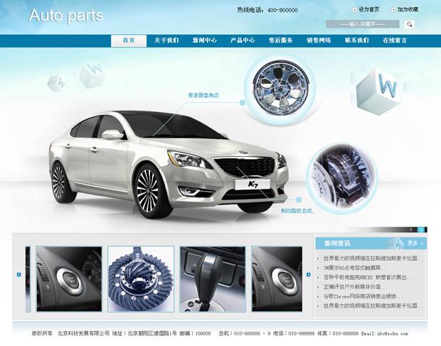 该款汽车生产中心网站模板采用了青蓝色为基调设计,不同层次的渐变后使网站具有了高贵富有、温暖、希望的感觉。整体以图文分开排列的独特格局的设计,将产品图片幻灯方式置于导航条下方。即达到了最大限度展示产品的效果,又不缺少美感。    将企业网站模板,CMS任务提交给25亿信息科技有限公司,网站管理系统请