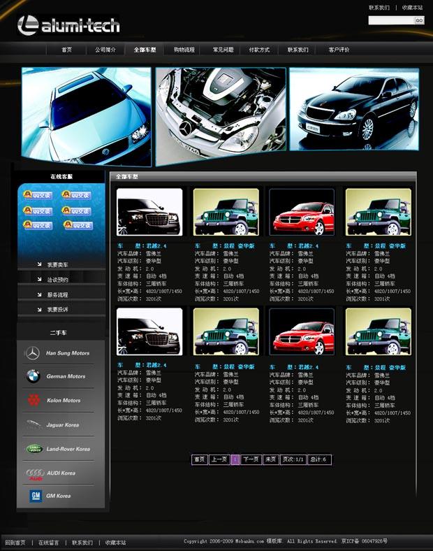 首页 企业网站模板 收费模板 汽车,摩托,电动车