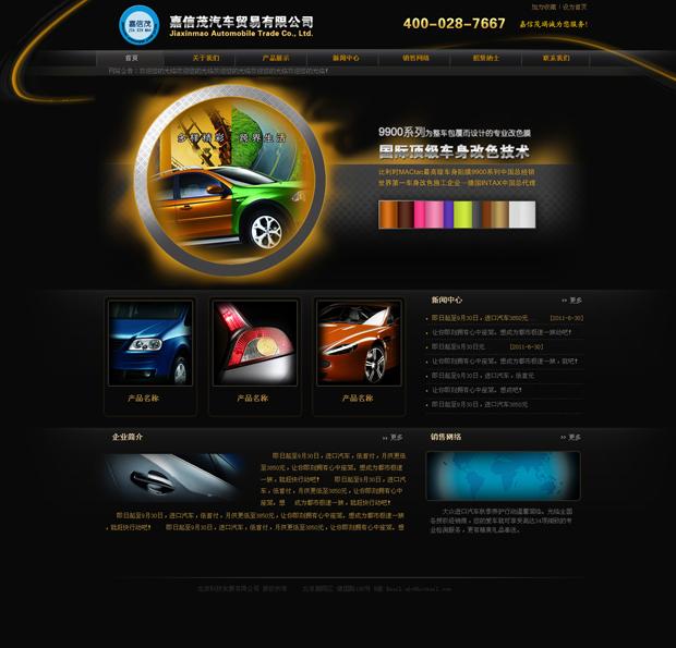 汽车贸易黑色网站模板