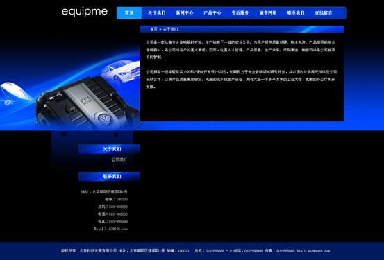 汽车发动机蓝黑网站模板