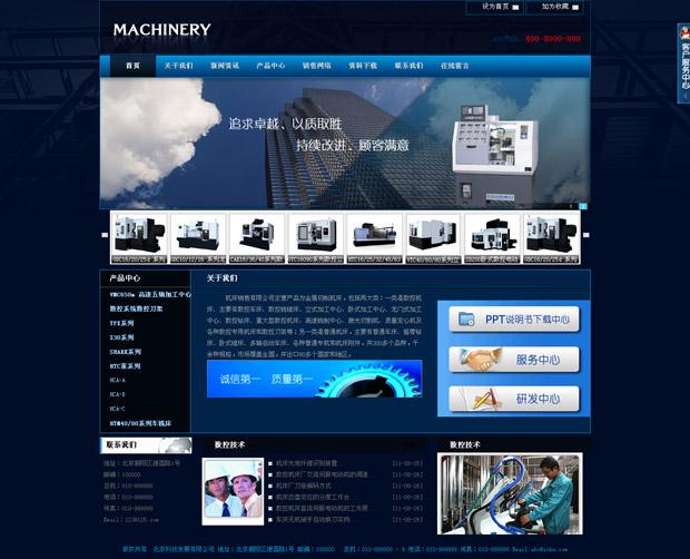 机床设备深蓝色网页模板