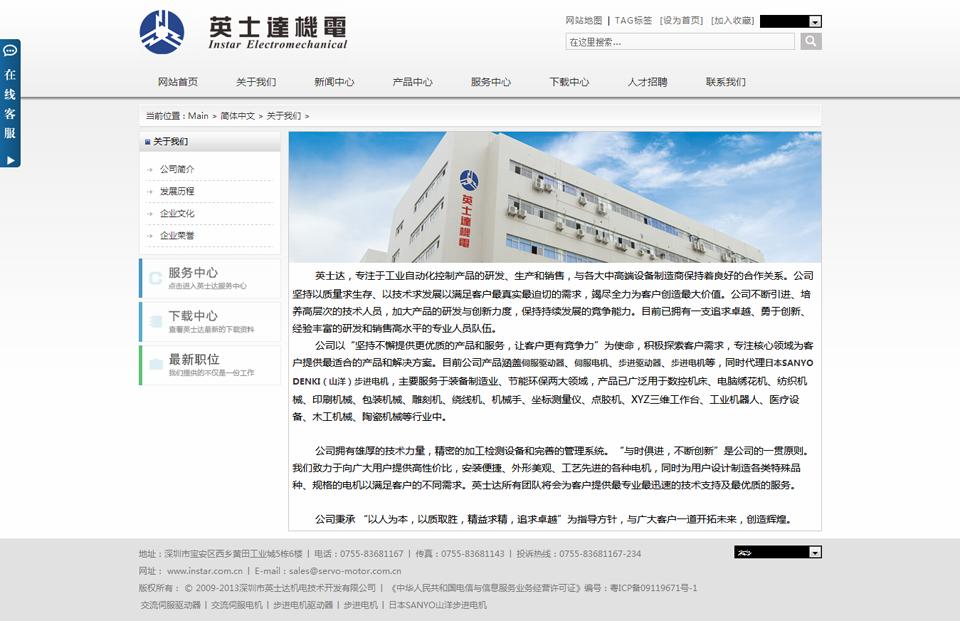 机电类外贸企业网站模板