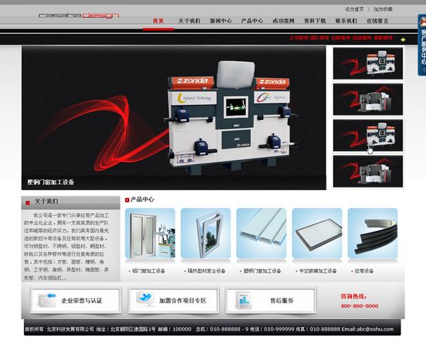 机械网站模板-powered